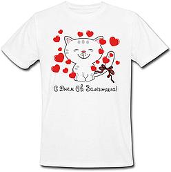 Мужская футболка С Днём Св. Валентина!