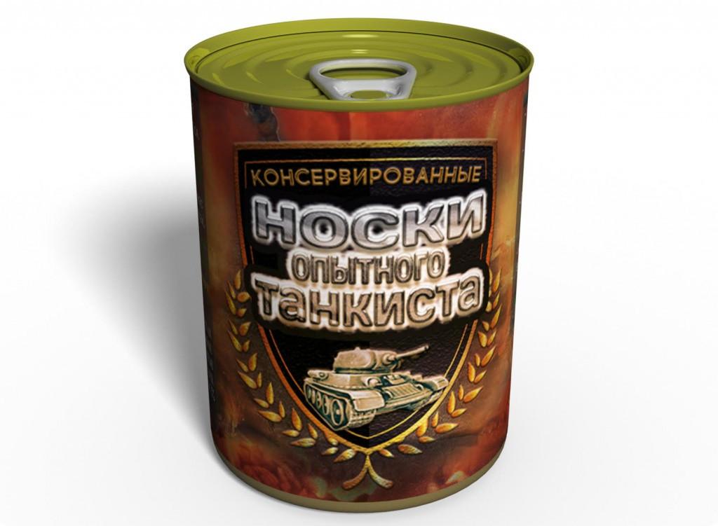 Консервированные Носки Опытного Танкиста - Подарок Любимому - Подарок мужчине