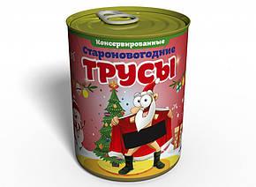 Консервированные Староновогодние Трусы - Подарок на Старый Новый Год, фото 2