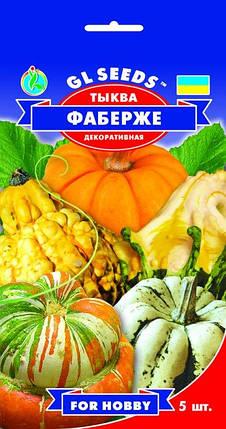 Тыква Фаберже декоративная, пакет 5 семян - Семена тыквы, фото 2