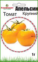 Томат Апельсин  1 г ТМ Агроформат