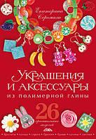 Книга Украшения и аксессуары из полимерной глины Екатерина Серомаха