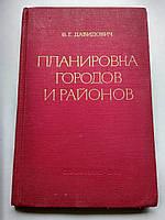 Планировка городов и районов В.Давидович 1964 год Стройиздат