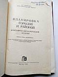 Планировка городов и районов В.Давидович 1964 год Стройиздат, фото 2