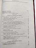 Планировка городов и районов В.Давидович 1964 год Стройиздат, фото 4