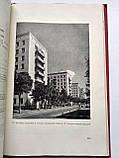Планировка городов и районов В.Давидович 1964 год Стройиздат, фото 8