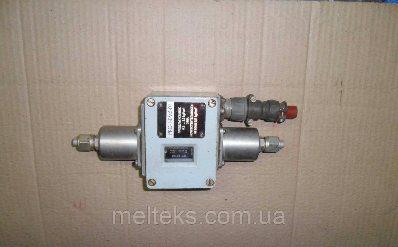 Реле давления РКС-1-0М5-01, РКС 1 0М5 02, РКС 1 ОМ5 03