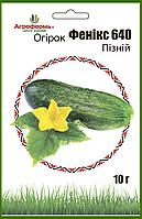 Огурец Феникс 640  10г ТМ Агроформат