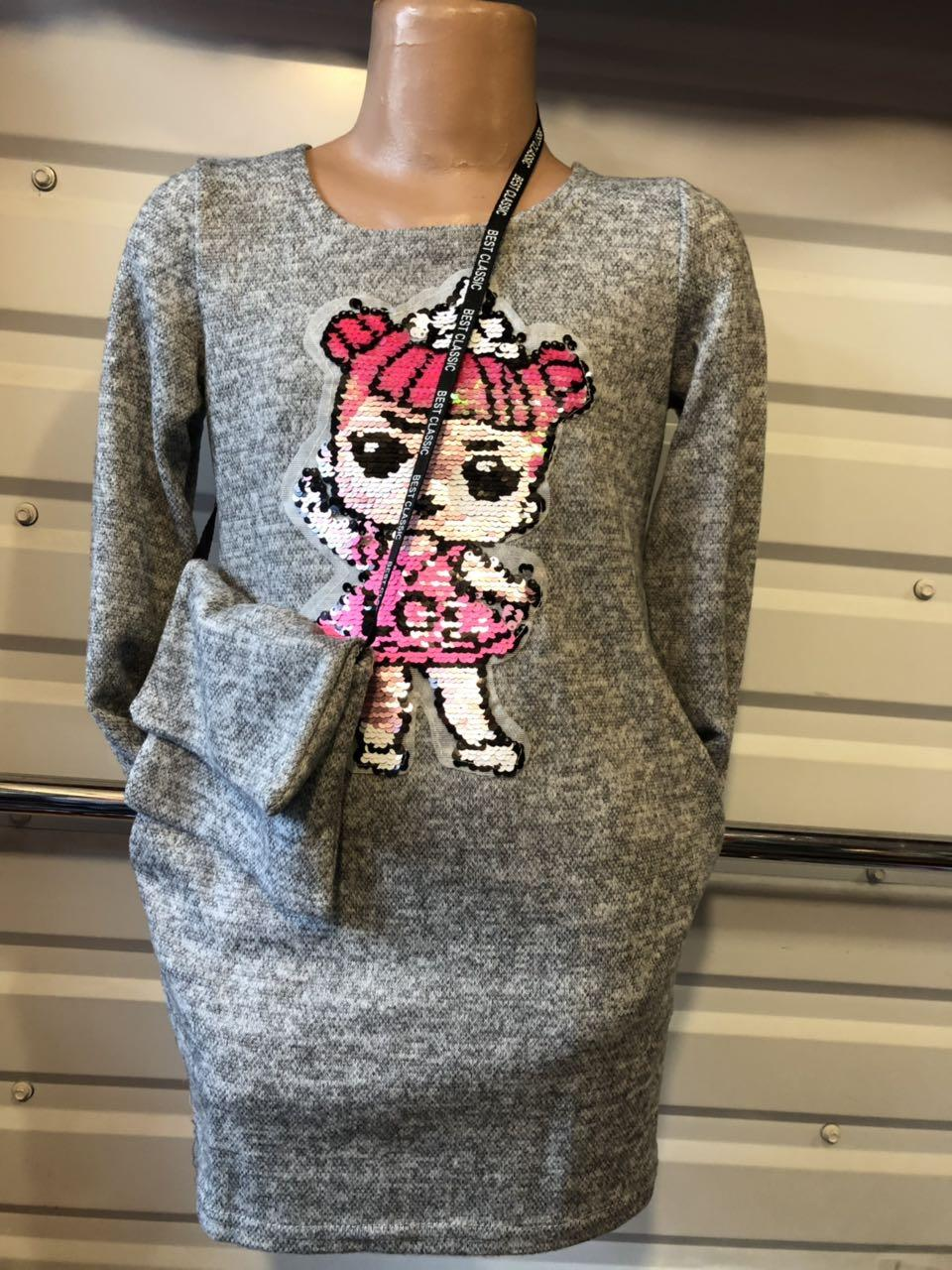 Детское платье с сумочкой для девочки LOL 4-8 лет серый