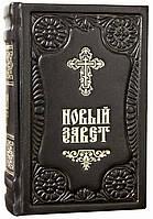 Новый Завет (гражданский шрифт)