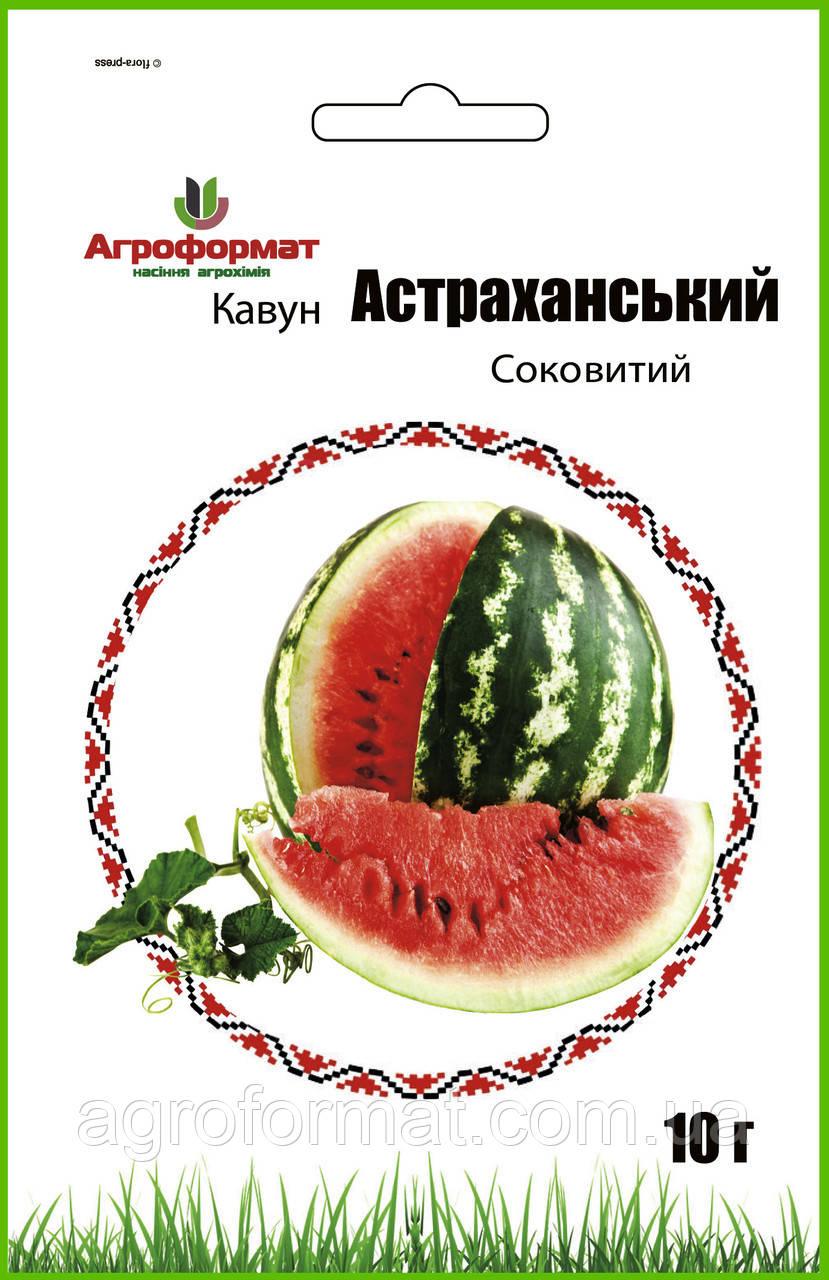 Арбуз Астраханський  10г  ТМ