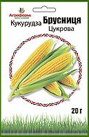 Кукуруза Брусниця 20г ТМ Агроформат