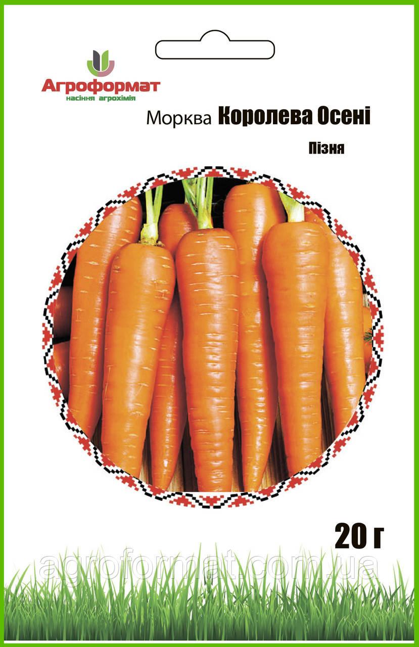 Морква Королева Осені 20г ТМ Агроформат