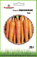 Морковь Королева Осени 20г ТМ Агроформат