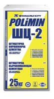 ПОЛИМИН ШЦ-2 Штукатурка выравнивающая, цементная, 25 кг.