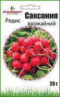 Редис Саксония  20г ТМ Агроформат