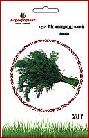 Укроп Лесногородский  20г ТМ Агроформат