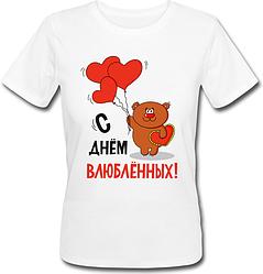 Женская футболка С Днём Влюблённых!