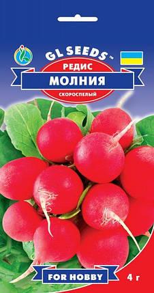 Редис Молния, пакет 4г - Семена редиса, фото 2