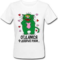 Женская футболка Отдамся Ф Добрые Руки...