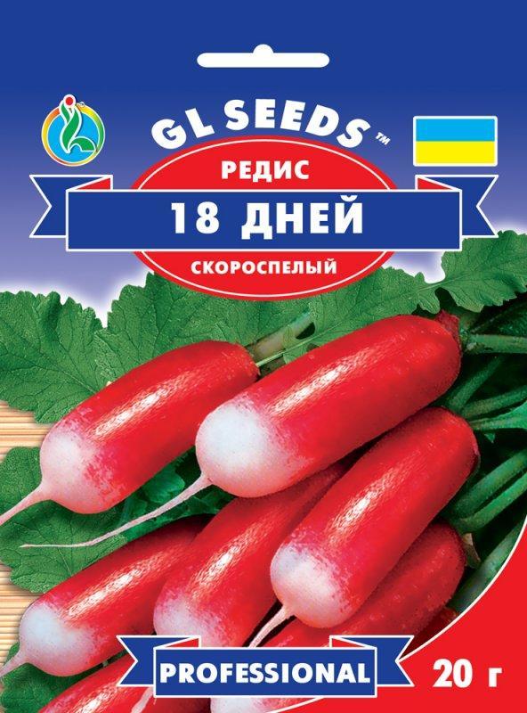 Редис 18 дней, пакет 20г - Семена редиса