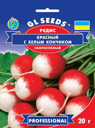 Редис КБК, пакет 20г - Семена редиса, фото 2