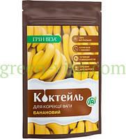 """Green Viza. Коктейль Грин Виза протеиновый """"Банановый"""" – для здоровой пищи и корректировки веса"""