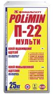 ПОЛИМИН П-22 Клей для повышенной адгезии, 25 кг.