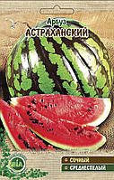 Арбуз Астраханский (10 г) (в упаковке 10 шт)