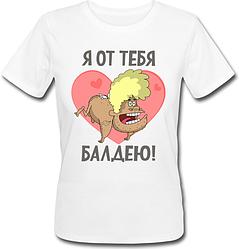 Женская футболка Я От Тебя Балдею!