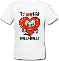 Женская футболка Ты Мне Нра, Правда-правда