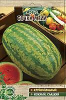 Кавун Бочка Меду (10 г) (в упаковці 10 шт)