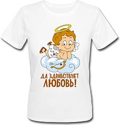 Женская футболка Да Здравствует Любовь!