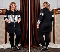 Спортивный костюм женский Двунитка и эко кожа Размер 42 44 46 48 50 52 54 56 58 60 В наличии 3 цвета, фото 1