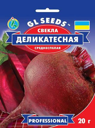 Свекла Деликатесная, пакет 20г - Семена свеклы, фото 2