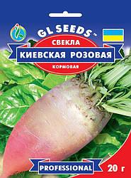 Свекла кормовая Киевская розовая, пакет 20г - Семена свеклы