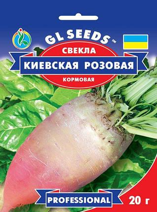 Свекла кормовая Киевская розовая, пакет 20г - Семена свеклы, фото 2