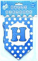 "Гирлянда флажки ""Happy Birthday Горох"". Цвет: Синий. Длина 2 м."