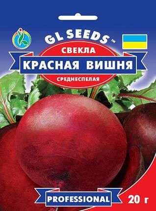 Свекла Красная вишня, пакет 20г - Семена свеклы, фото 2