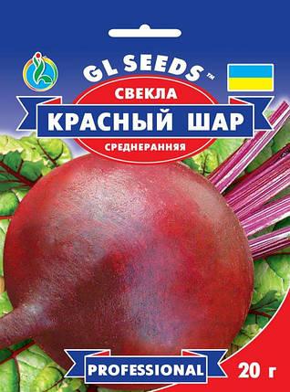 Свекла Красный шар, пакет 20г - Семена свеклы, фото 2