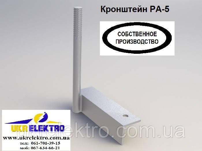Кронштейн РА-5