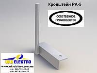Кронштейн РА-5, фото 1