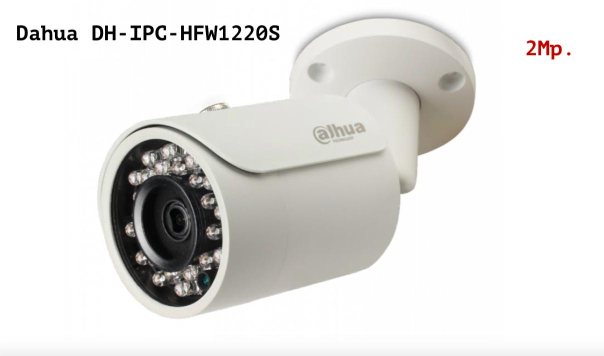 IP видеокамера DAHUA DH-IPC-HFW1220S