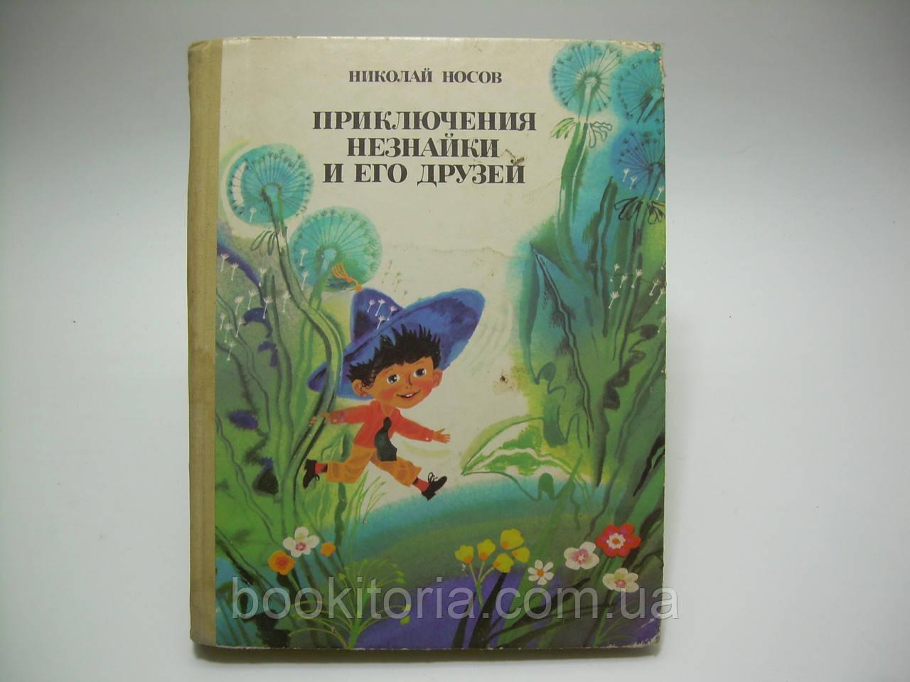 Носов Н.Н. Приключения незнайки и его друзей (б/у).