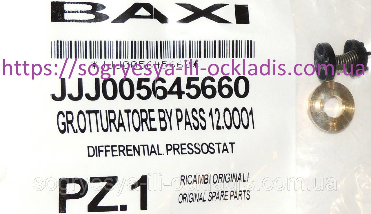 Клапан бай-пасса в сборе (фир.уп, EU) Baxi Eco, Luna, Westen Energy, Star, арт.5645660, к.з.4266.