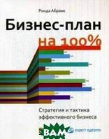 Абрамс Ронда Бизнес-план на 100%. Стратегия и тактика эффективного бизнеса