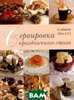 Саймон Лисетт Сервировка праздничного стола