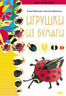 Книга Игрушки из бумаги Алина Юртакова, Людмила Юртакова