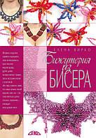 Книга Бижутерия из бисера Елена Вирко