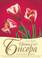 Книга Цветы из бисера. Уникальный букет Елена Вирко